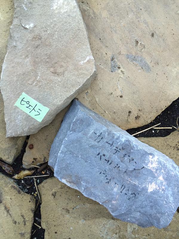 sg_stones1